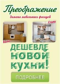 Поменять кухонные фасады